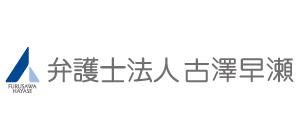 弁護士法人古澤早瀬