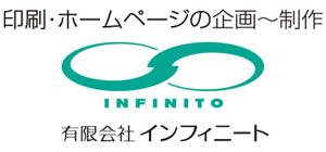 インフィニート