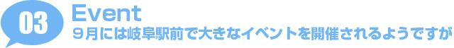 9月には岐阜駅前で大きなイベントを開催されるようですが