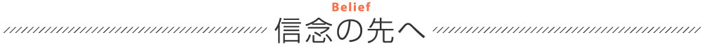 信念の先へ