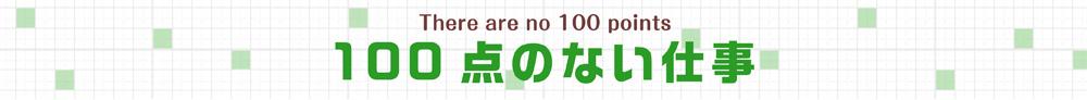 100点のない仕事