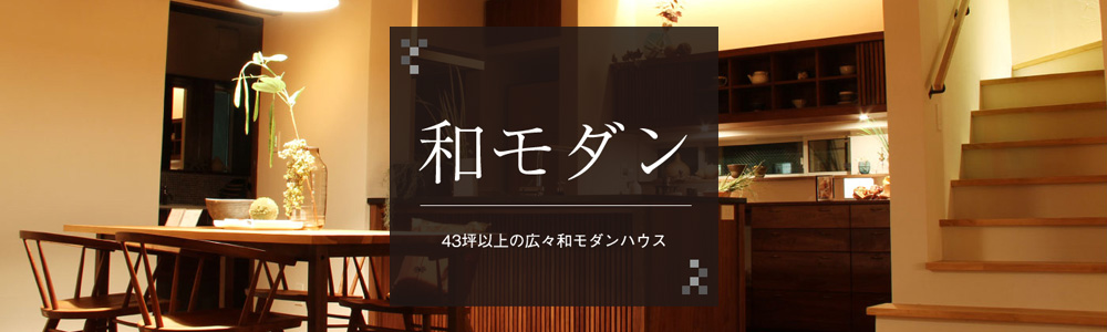 株式会社シャルドネ・和モダン