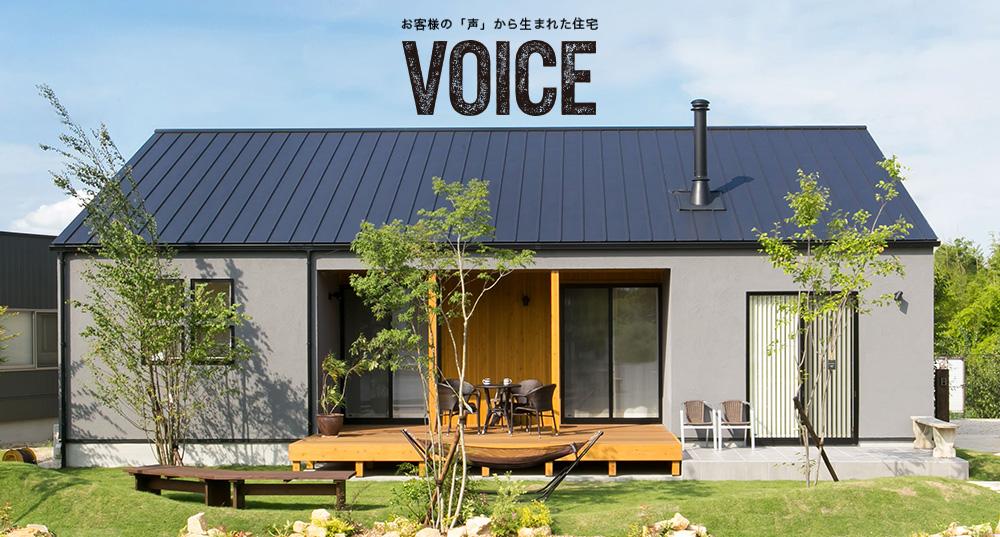 お客様の「声」から生まれた平屋住宅「VOICE」