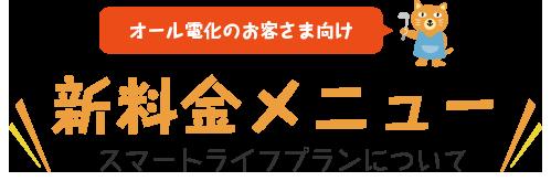 新料金メニュー(スマートプライス)