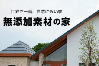 株式会社考建 | 大府展示場【無添加素材の家】