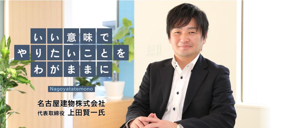 名古屋建物株式会社
