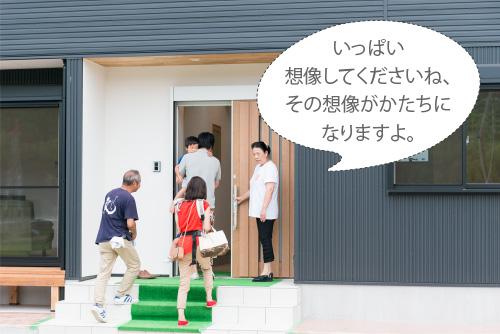 オープンハウスって?