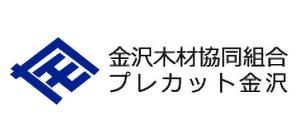 金沢木材協同組合