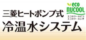 三菱ヒートポンプ