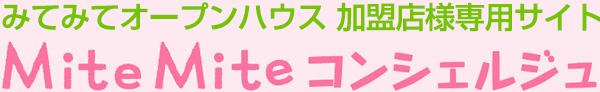 【会員専用サイト】MiteMiteコンシェルジュ まもなくオープン