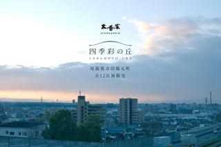 四季彩の丘【株式会社東伸産業】