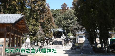 市之倉八幡神社