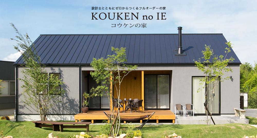 お客様の「声」から生まれた平屋住宅「KOUKEN no IE」