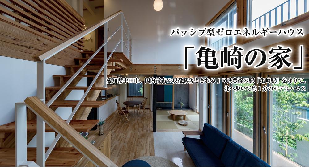 亀崎の家【株式会社シンホリ】