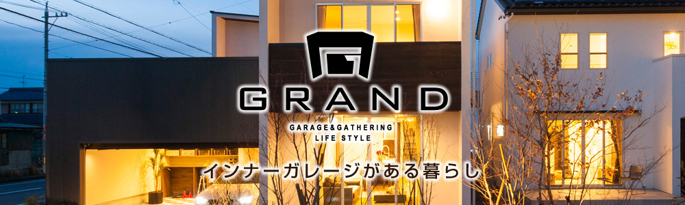 YOU HOUSE(ユーハウス)|GRAND