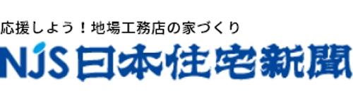 NJS日本住宅新聞