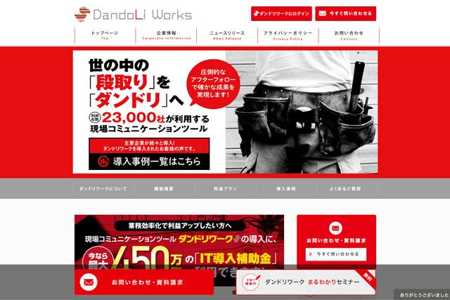 ダンドリワークスWEBサイト