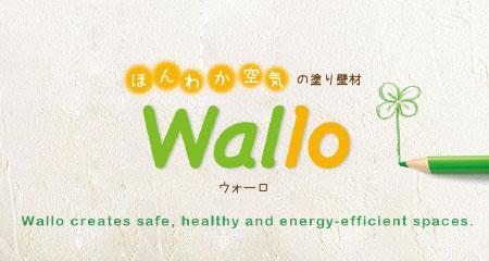 Wallo ウォーロ