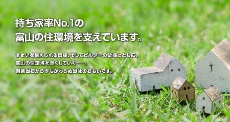 富山の住環境を支えています