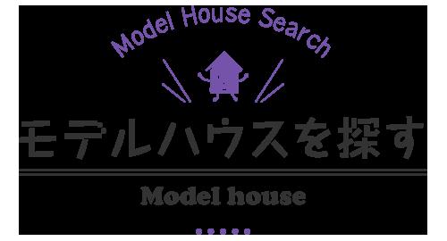 関西エリアのモデルハウス