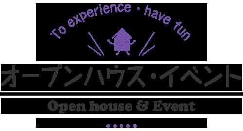 オープンハウス・イベント情報