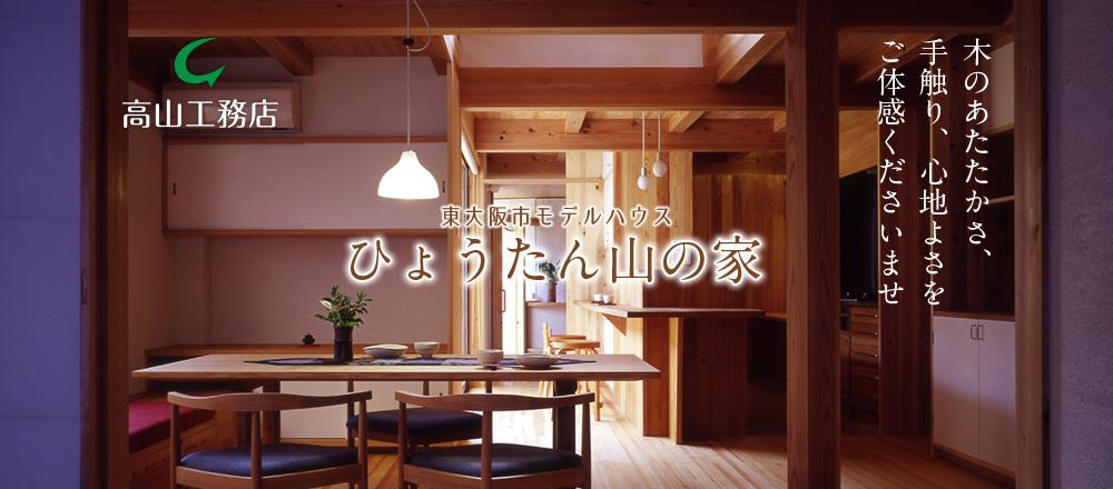 高山工務店モデルハウス|ひょうたん山の家
