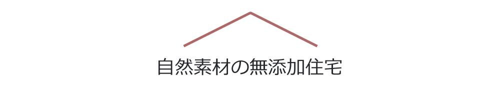 自然素材の無添加住宅