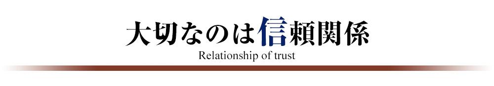 大切なのは信頼関係