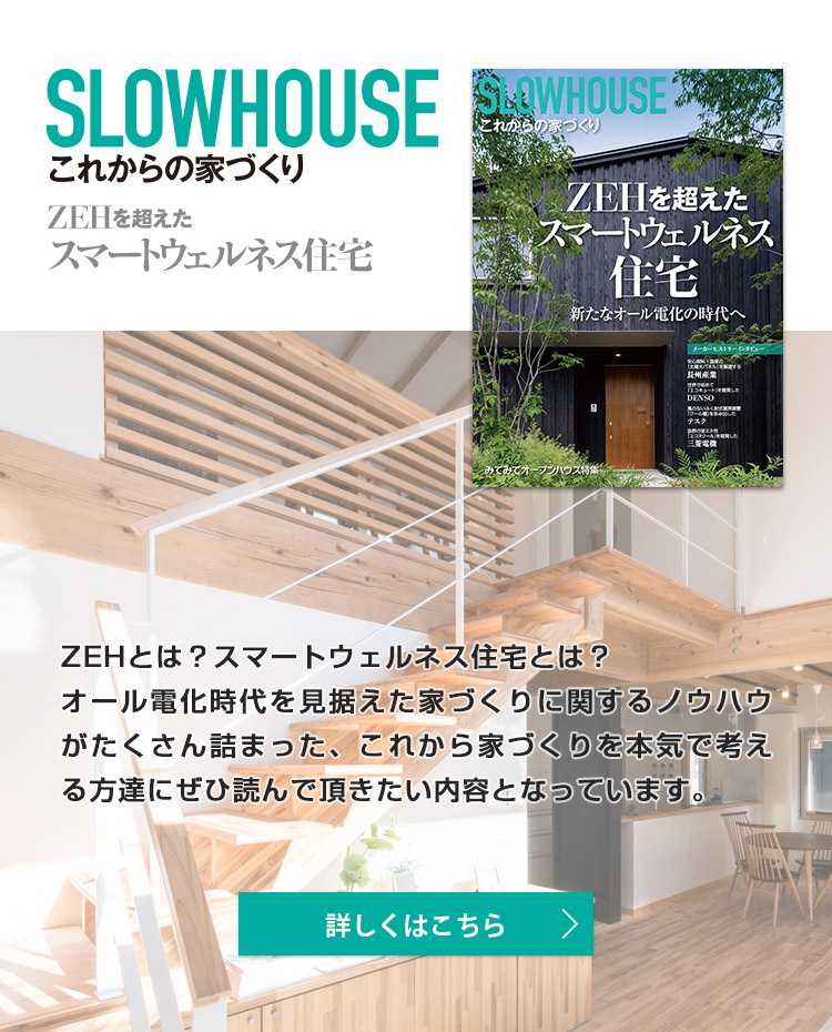 SLOWHOUSE