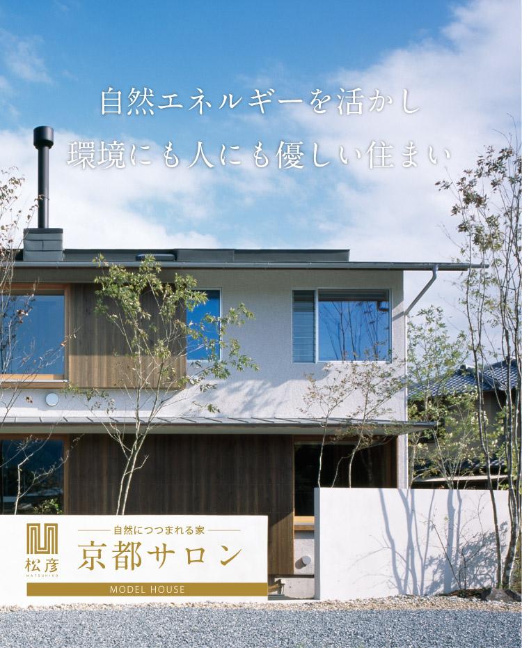 松彦建設工業モデルハウス|京都サロン