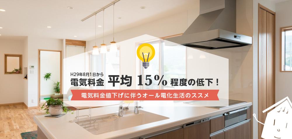関西電力管内にて電気料金平均15%程度の低下