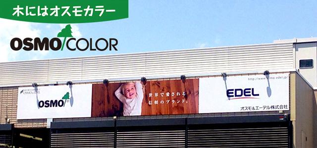 OSMO COLOR・オスモカラー