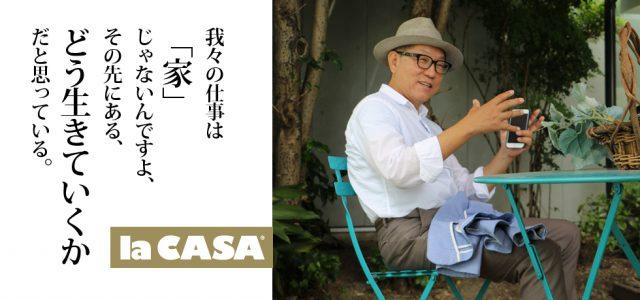la CASA|ラ・カーサ