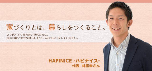 HAPINICE -ハピナイス-