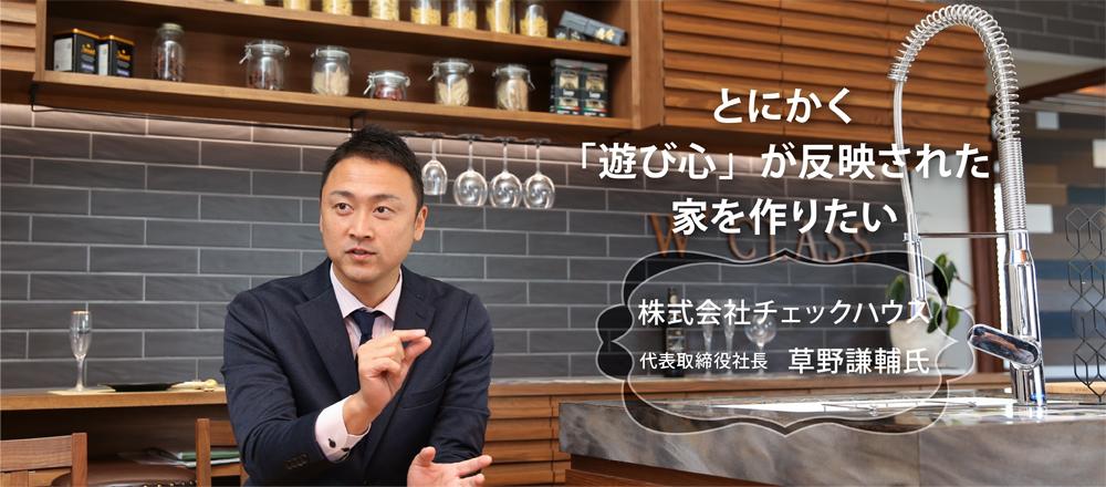 オープン ハウス 社長 息子 鎌田和彦 - Wikipedia
