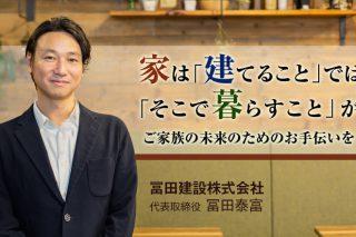 冨田建設株式会社