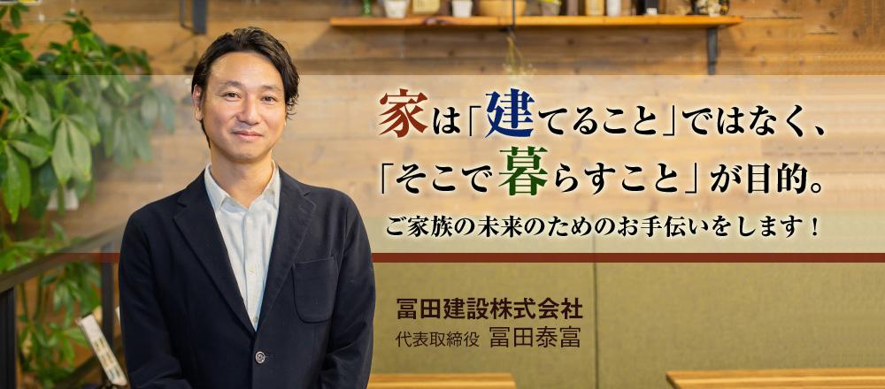 冨田建設株式会社・代表取締役 冨田泰富