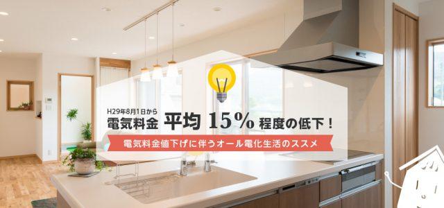 電気料金平均15%程度の低下