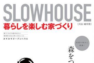 SLOWHOUSE|暮らしを楽しむ家づくり