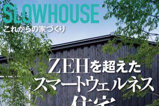 SLOWHOUSE|これからの家づくり