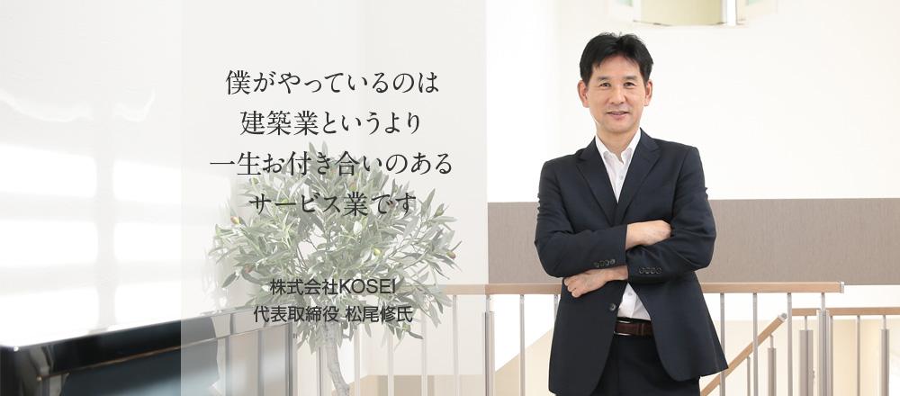 株式会社KOSEI・代表取締役 松尾修