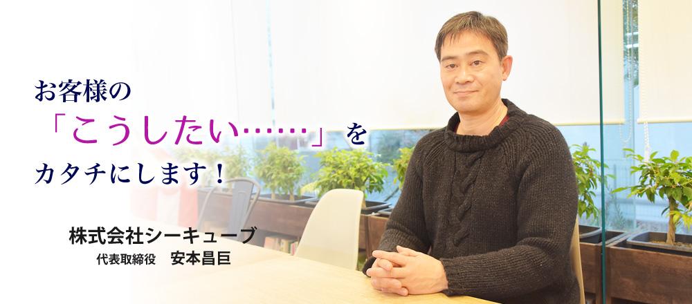 株式会社シーキューブ・代表取締役 安本昌巨